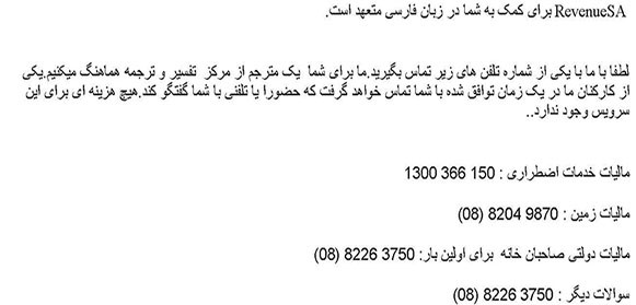 Image of contact details in Persian language