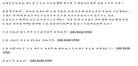 Contact details in Tigrigna